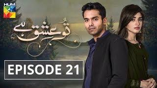 Tu Ishq Hai Episode #21 HUM TV Drama 6 February 2019