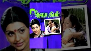 Alaya Deepam (1984) Tamil Movie