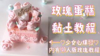 少女心玫瑰蛋糕 黏土教程|初級者 簡單