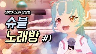 【노래】 200219 슈블 노래방 #1 _ 샤를 - v flower, 형 & 변비 - 노라조