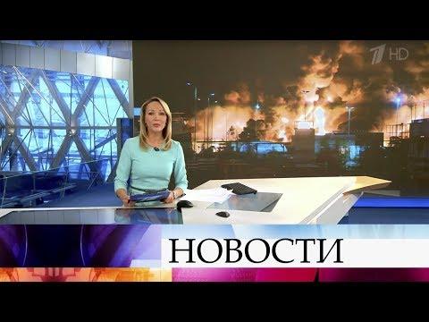 Выпуск новостей в 15:00 от 26.09.2019