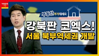 강북판 코엑스! 서울 북부역세권 개발_부동산미디어그룹 …