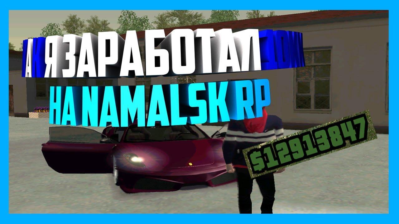 [Namalsk RP] - КАК ЗАРАБОТАТЬ 10КК НА NAMALSK RP?! - YouTube