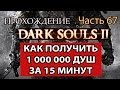 Dark Souls II - Как Получить Миллион Душ за 15 минут - Прохождение от CapTV - часть 67