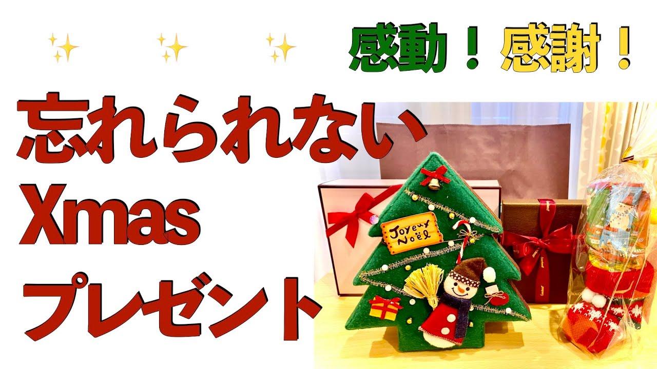「忘れられないクリスマスプレゼント」