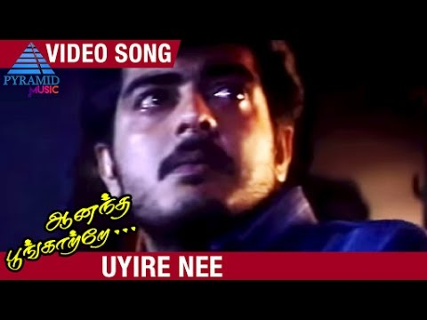 Anantha Poongatre Tamil Movie Songs | Uyire Nee Video Song | Ajith | Meena | Deva  Pyramid Music