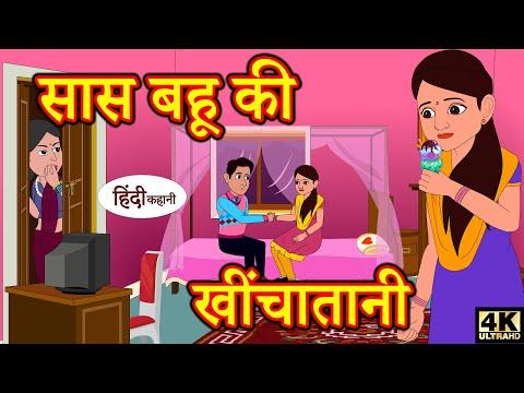 सास बहु की खींचातानी - Bedtime Stories   Moral Stories   Hindi Story Time   Funny   Comedy Kahani
