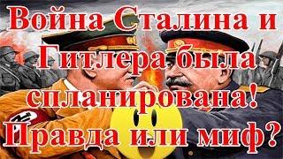 Война Сталина и Гитлера была спланирована. Правда или миф?