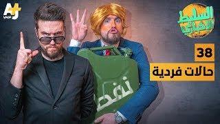 السليط الإخباري - حالات فردية | الحلقة (38) الموسم السابع