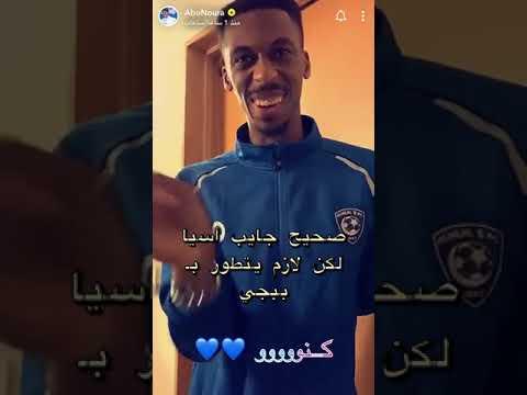 سناب-ابو-نوره-مع-لاعبين-الهلال-بعد-فوزهم-فاليابان-2019-😴💙💙