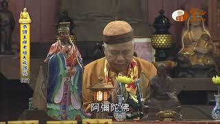 【恭讚王禪老祖教主天威讚偈61】| WXTV唯心電視台