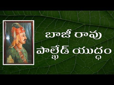Peshwa Bajirao | History |  పాల్ఖేడ్ యుద్ధం | Battle of Palkhed | Telugu