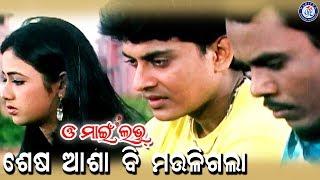 Gambar cover Sesha Asha Bi Mauli Gala   O My Love   Movie Scene   Pabitra Entertainment