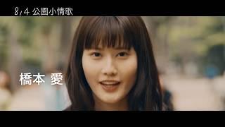 2017台北電影節 |感官嘉年華|公園小情歌 Parks