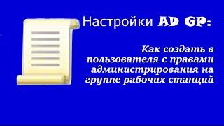 Налаштування AD GP: Як створити у користувача з правами адміністрування на групі робочих станцій