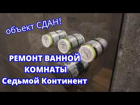 РЕМОНТ ВАННОЙ КОМНАТЫ ЖК СЕДЬМОЙ КОНТИНЕНТ Г. КРАСНОДАР (объект № 2)