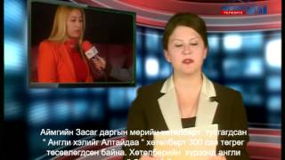 Gobi Altai English Education News - 1st episode