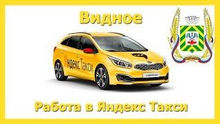 Работа в Яндекс Такси 🚖 Видное / на своём авто или на авто компании