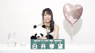 AKB48 49thシングル 選抜総選挙 アピールコメント SKE48 チームKII所属 ...