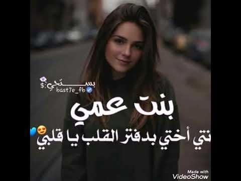 بنت عمي يا غالية الف مليون مبروك ياعمري وعقبال يلي بدو Youtube