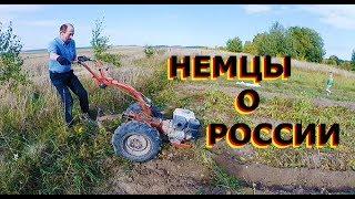 Впечатления о России после долгой жизни в Германии. Немцы копают картошку.