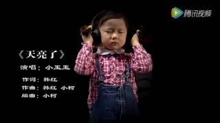 Anak kecil nyanyi bahasa China jangan lupa sursraibe yo