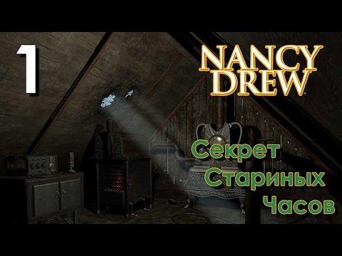 Нэнси Дрю Записки черной кошки Nancy Drew Warnings at