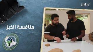 سعود وبدر.. مين اللي سوّى خبز التمر صح؟