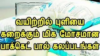 வயிற்றில் புளியை கறைக்கும் மிக மோசமான பாக்கெட் பால் கலப்படங்கள் | Tamil Health News