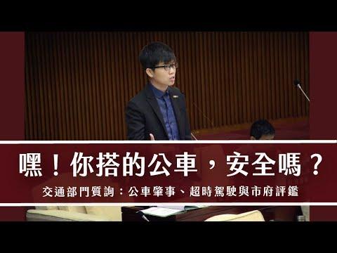 【阿苗質詢】你搭的公車安全嗎?台北公車超時駕駛超嚴重!