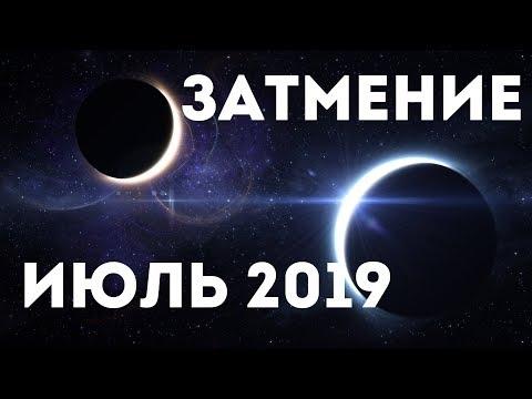 Кармический коридор затмений в Июле 2019 года. ЧИТАЙТЕ ОПИСАНИЕ