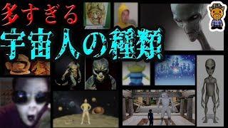 宇宙人の種類9選