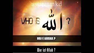 THE THRONE OF ALLAH - MINDBLOWING [MAKEDONSKI - ENGLISH - DEUTSCH]