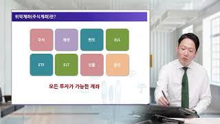 고객과 FP가 함께 알아야할 필수 금융지식_2-1