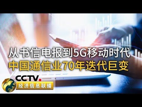 《经济信息联播》 20190915| CCTV财经