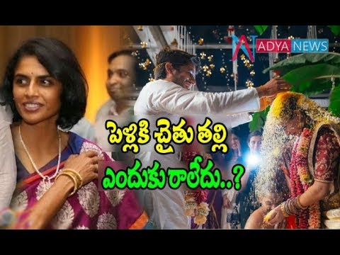 Naga Chaitanya's mother Daggubati Lakshmi not appear in Wedding | AdyaMedia