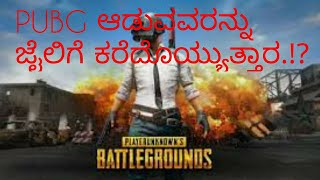 PUBG kannada funny clip || warning ;- playing PUBG can end in jail || KD creations comedy clip