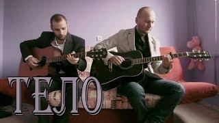 ЛСП - Тело (гитарный кавер, табы)