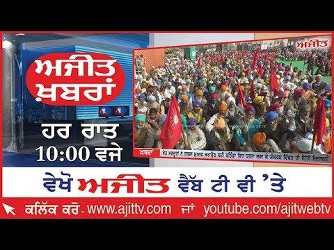 Ajit News @ 10 pm, 08 January 2018 Ajit Web Tv.