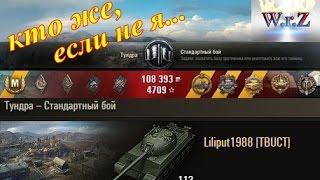 113  Кто же, если не я… Тундра World of Tanks 0 9 15 1