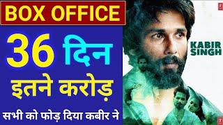 kabir singh total box office collection, kabir singh worldwide collection,shahid kapoor,kiara advani