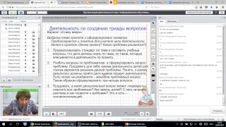 Вебинар «Организация деятельности при неформальном обучении технологии проектной деятельности»