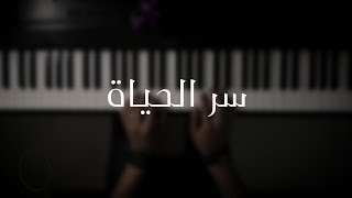 Download موسيقى بيانو - أصيل هميم - (سر الحياة) - عزف علي الدوخي Mp3 and Videos