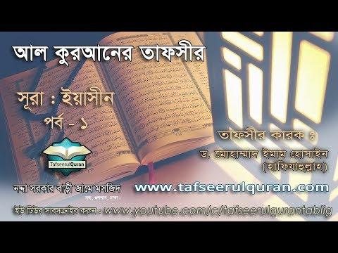 36.1 Quran Tafseer Surah Yasin Part 1