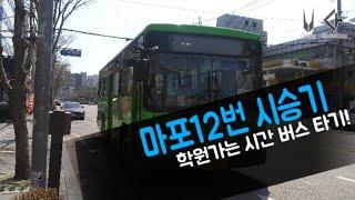 학원가는길 마포12번 마을버스타기!!!!! (그냥 마을…