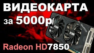 МОЩНАЯ ВИДЕОКАРТА ЗА 5000 РУБЛЕЙ. HD7850 2Gb OC 1180MHz