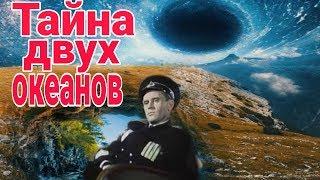 Тайна двух океанов,Приключения,Советские фильмы