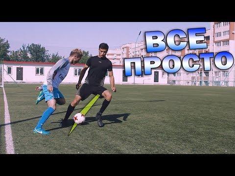 УНИЖАЙ КАК НЕЙМАР. ОБУЧЕНИЯ ФИНТАМ best neymar skills tutorialиз YouTube · Длительность: 4 мин24 с