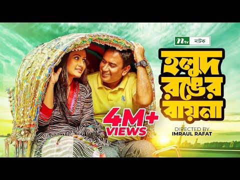 Holud Ronger Baina । হলুদ রঙের বায়না । Zahid Hasan & Purnima   NTV Romantic Natok
