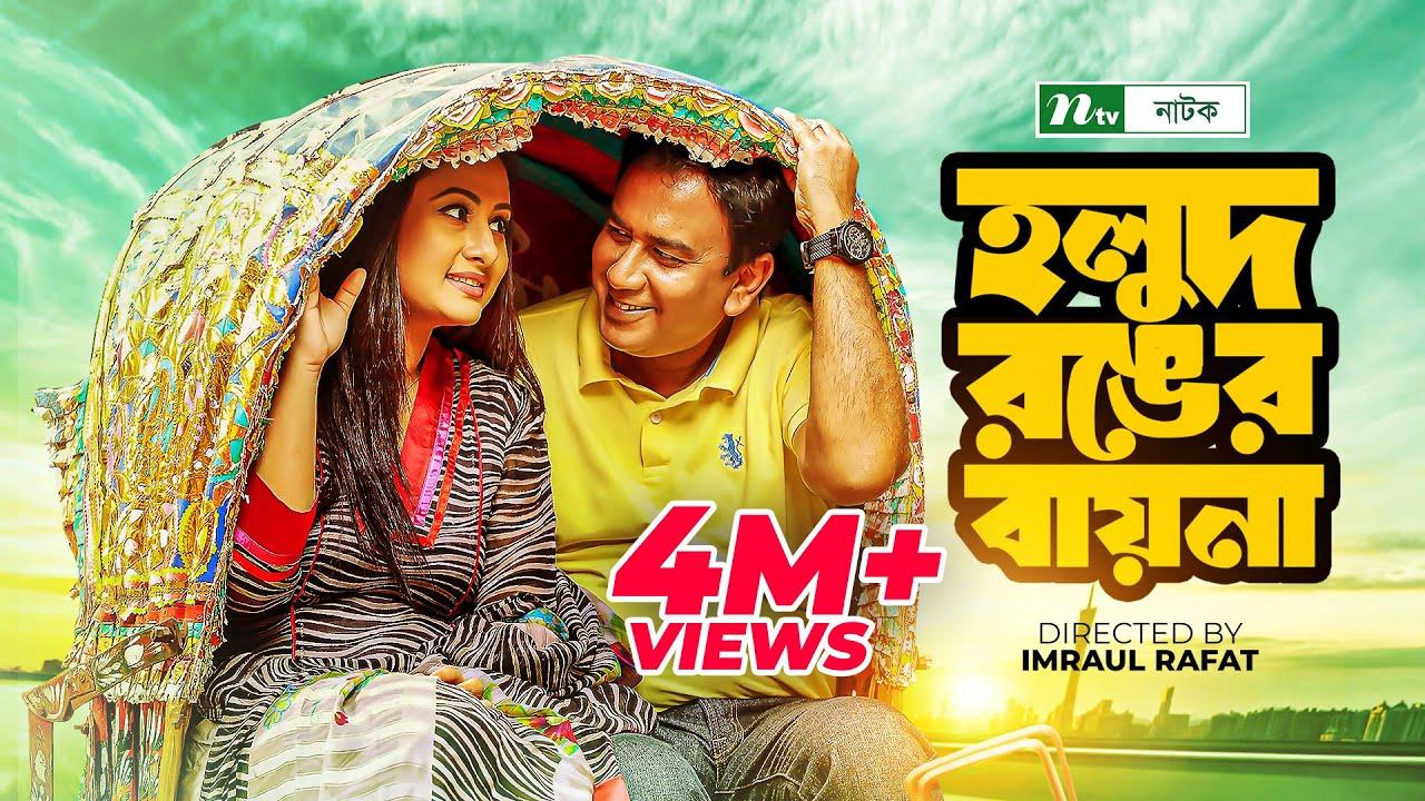 Bangla Natok - Holud Ronger Baina (হলুদ রঙের বায়না) by Zahid Hasan & Purnima | NTV Drama &